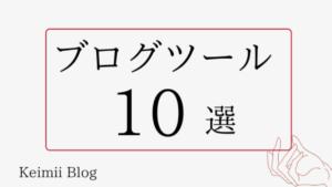 アフィリエイトブログの必須ツール10選【初心者向け】