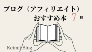 アフィリエイトの勉強におすすめの本7選|たった3ヶ月で1.5万円稼いだ筆者が厳選