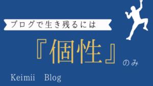 【断言します】ブログの記事にオリジナル(個性)がないと全く読まれません
