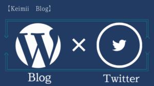 ブログにツイッターから集客する方法は〇〇。ブログだけだったら辞めてた件。