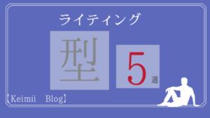 【今すぐ使える】読まれるブログに変えるライティングの型【5選】