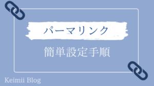 【初心者向け】パーマリンクの付け方を解説 |日本語はデメリット多数