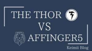 THE THOR(ザ・トール)とAFFINGER5(アフィンガー)を徹底比較【最強テーマ決定】