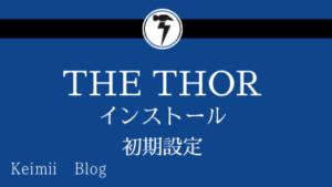 【完全版】THE THOR(ザ・トール)のテーマ購入方法とインストール手順を徹底解説
