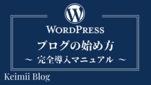【超簡単】WordPressブログの作り方を超丁寧に解説【初心者向け】