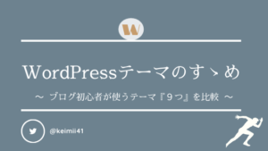 【WordPressテーマ】ブログ初心者が使っているテーマ9つを比較【ブログ画像あり】