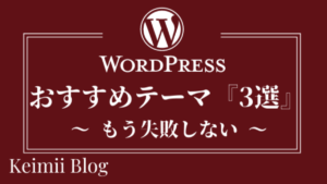 【超初心者向け】WordPressテーマのおすすめは3つのみ【無料あり】