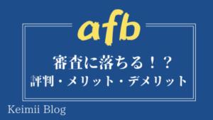【審査に落ちる?】afb(アフィb)の評判・メリット・デメリットを徹底解説