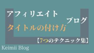 【7つのテクニックを暴露】アフィリエイトブログの記事タイトルの付け方