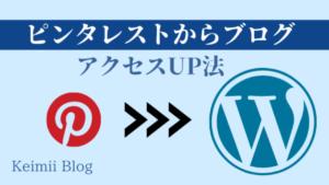ピンタレストからブログへの流入が最強|1ヶ月で4.5万PVの筆者が解説