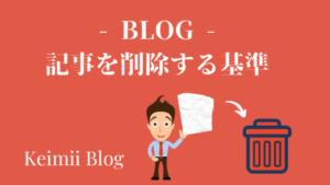 【削除すべき?】ブログで質の低い記事を削除する基準を公開