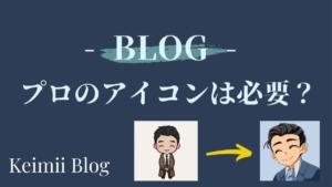 【作らなきゃ損】ブログでアイコンを作成して良かった3つの理由