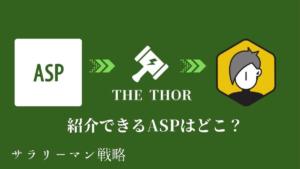 【最新版】THE THORをアフィリエイトできるASPと手順を解説