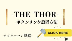 【必見】THE THOR(ザ・トール)でボタンとリンクの設置方法を解説