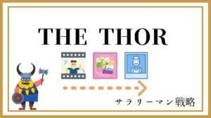 【簡単】THE THOR(ザ・トール)でカルーセルスライダーの設定方法