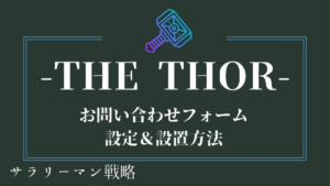 【THE THOR】お問い合わせフォームの設定&設置方法を図解で解説