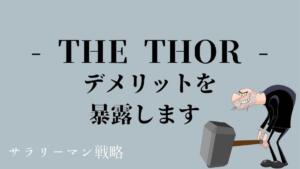 【注意!】THE THOR(ザ・トール)の5つのデメリットを暴露します