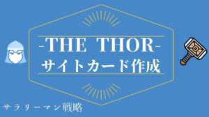 【重要】THE THORでサイトカード・ブログカードを作成する方法を解説