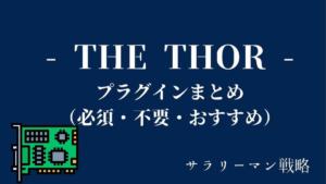 【完全版】THE THOR(ザ・トール)の必須・不要プラグインまとめ