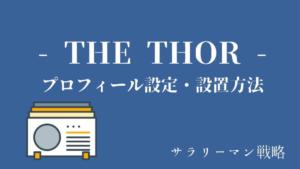 【簡単5分】THE THOR(ザ・トール)のプロフィール設定方法を解説