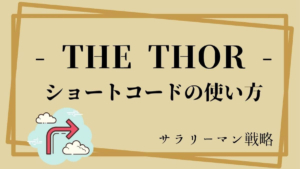 【これで完璧】THE THOR(ザ・トール)のショートコードの使い方